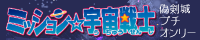 偽剣城プチオンリー【ミッション☆宇宙戦士】バナー